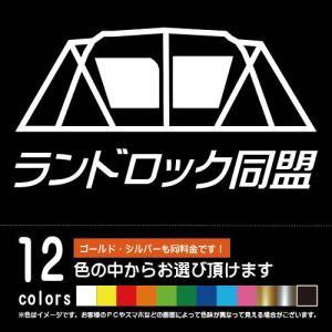 ランドロック同盟 パターン1【キャンプ・アウトドア】テントステッカー(12色から選べます)【ネコポス...
