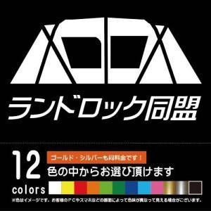 ランドロック同盟 パターン2【キャンプ・アウトドア】テントステッカー(12色から選べます)【ネコポス...