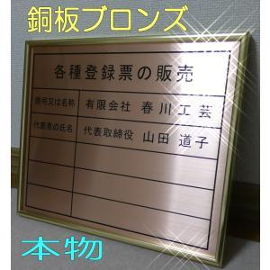 労働者派遣事業許可証 ゴールド額入り・板面は高級銅ブロンズ 労働者派遣事業許可証