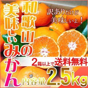 みかん 2.5kg 和歌山県産 訳あり・ご家庭用 2箱以上で...