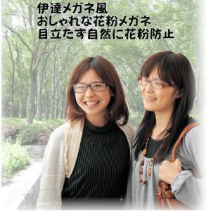 花粉症 メガネ スカッシー スマート2  各サイズ 子供から大人用まで|harumido|02