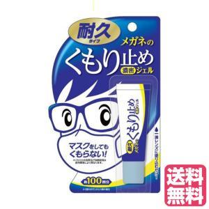 マスク装着時などで発生する煩わしいメガネのくもりをスッキリ解消するジェルタイプのくもり止めアイテムで...