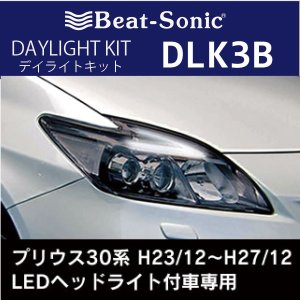 【プリウス】ビートソニック DLK3B デイライトキット    Beat-Sonic プリウス30系...