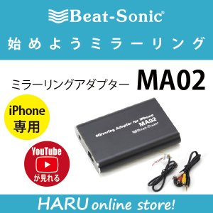 【 iPhone・iPad 対応 】 ビートソニック ミラーリングアダプター MA02   ■ iP...