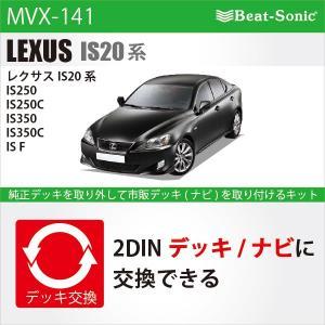 ビートソニック Beat-Sonic レクサス IS250/350 ISF IS250C/IS350...