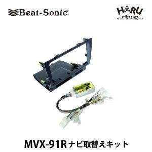 【商品名 / 品番】  ビートソニック ナビ取替えキット MVX-91R (アルテッツァ/アルテッツ...