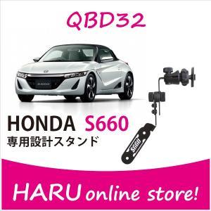 検索ワード  ホンダ/HONDA S660 専用スタンド  ビートソニック Beat-Sonic Q...