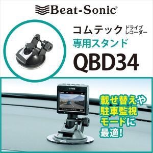 コムテックドライブレコーダー専用設計 ビートソニック Beat-sonic 吸盤固定 簡単取付け 載...