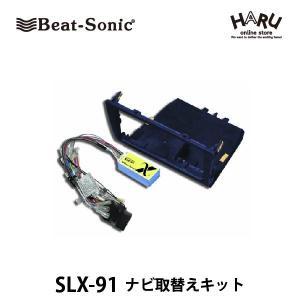 【商品名 / 品番】  ビートソニック ナビ取替えキット SLX-91 (アルテッツァ(後期 ) /...