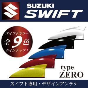 【スイフト アンテナ】イブデザイン デザインアンテナ DAZ-S シリーズ type ZERO スイ...
