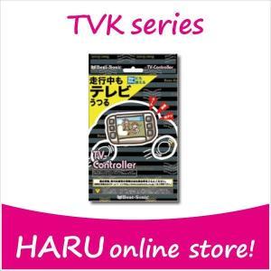 ビートソニック テレビコントローラー TVK-68 ニッサン...