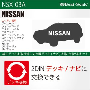 ビートソニック オーディオ ナビ交換キット NSX-03A ...