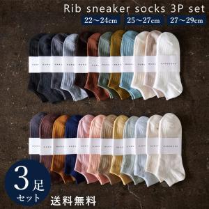 メンズ リブ スニーカーソックス 3Pセット 22〜29cm 選べる 靴下 3足 セット カジュアル...