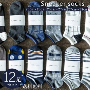 【20%OFF】12足組 ショートソックス メンズ くるぶし カジュアル 靴下 ソックス 23 ~ ...
