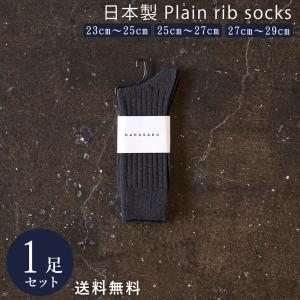 チャコール 日本製 定番 リブソックス 1足組 靴下 メンズ フォーマル ビジネス ソックス 23~29 cm 23 24 25 26 27 28 29 大きいサイズ 通年 harusaku