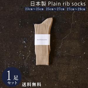 キャメル 日本製 定番 リブソックス 1足組 靴下 メンズ フォーマル ビジネス ソックス 23~29 cm 23 24 25 26 27 28 29 大きいサイズ 通年 harusaku