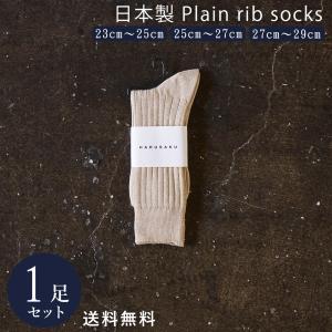 カシミヤ杢 日本製 綿 100% 定番 リブソックス 1足組 靴下 メンズ フォーマル ビジネス ソックス 25~29 cm 23 24 25 26 27 28 29 大きいサイズ|harusaku