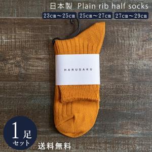 コニャック 日本製 綿 100% 定番 リブハーフソックス 1足組 靴下 メンズ フォーマル ビジネス ソックス 23~29 cm 23 24 25 26 27 28 29 大きいサイズ|harusaku