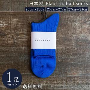 ミディアムブルー 日本製 綿 100% 定番 リブハーフソックス 1足組 靴下 メンズ フォーマル ビジネス ソックス 23~29 cm 23 24 25 26 27 28 29 大きいサイズ|harusaku