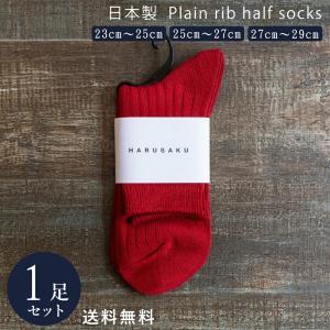 スカーレット 日本製 綿 100% 定番 リブハーフソックス 1足組 靴下 メンズ フォーマル ビジネス ソックス 23~29 cm 23 24 25 26 27 28 29 大きいサイズ|harusaku