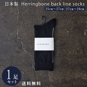 ブラック×オフホワイト 日本製 綿 100% 定番 ヘリンボーンバックラインソックス 1足組 靴下 メンズ フォーマル ビジネス ソックス 25~29 cm 25 26 27 28 29|harusaku