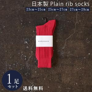 ホットチリ 日本製 綿 100% 定番 リブソックス 1足組 靴下 メンズ フォーマル ビジネス ソックス 25~29 cm 23 24 25 26 27 28 29 大きいサイズ|harusaku