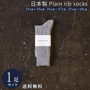 ライトグレー 日本製 綿 100% 定番 リブソックス 1足組 靴下 メンズ フォーマル ビジネス ソックス 25~29 cm 23 24 25 26 27 28 29 大きいサイズ|harusaku