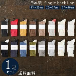日本製 綿 100% 定番 バックラインソックス 1足組 セット 靴下 メンズ フォーマル ビジネス...