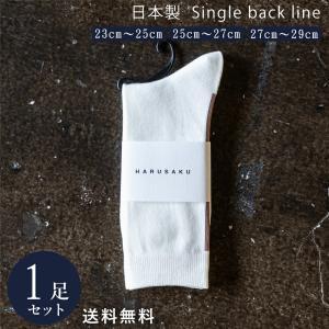 オフホワイト×トープ 日本製 定番 バックラインソックス 1足組 靴下 メンズ フォーマル ビジネス ソックス 23~29 cm 25 26 27 28 29 大きいサイズ 通年 harusaku