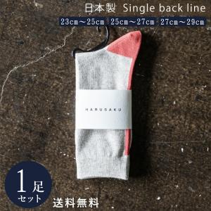 アッシュ杢×シュリンプ 日本製 綿 100% 定番 バックラインソックス 1足組 靴下 メンズ フォーマル ビジネス ソックス 23~29 cm 25 26 27 28 29 大きいサイズ|harusaku