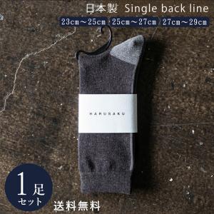 チャコール杢×ダークグレー 日本製 定番 バックラインソックス 1足組 靴下 メンズ フォーマル ビジネス ソックス 25~29 cm 27 28 29 大きいサイズ 通年 harusaku