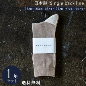 カフェオレ×エクリュ 日本製 定番 バックラインソックス 1足組 靴下 メンズ フォーマル ビジネス ソックス 23~29 cm 25 26 27 28 29 大きいサイズ 通年 harusaku