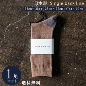 ブラウン杢×ダークチャコール 日本製 綿 100% 定番 バックラインソックス 1足組 靴下 メンズ フォーマル ビジネス ソックス 25~29 cm 27 28 29 大きいサイズ|harusaku