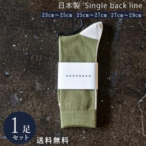 モスグリーン×エクリュ 日本製 定番 バックラインソックス 1足組 靴下 メンズ フォーマル ビジネス  25~29 cm 25 26 27 28 29 大きいサイズ 通年 harusaku