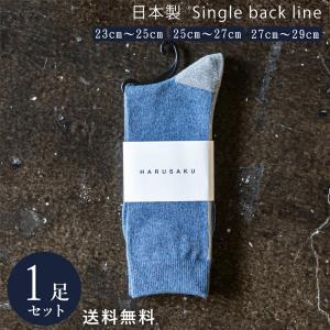 デニム杢×グレー杢 日本製 定番 バックラインソックス 1足組 靴下 メンズ フォーマル ビジネス 23~29 cm 23 24 25 26 27 28 29 大きいサイズ 通年 harusaku