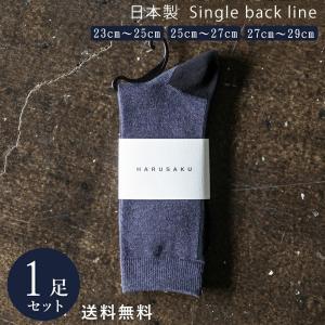 ネイビー杢×ブラック 日本製 定番 バックラインソックス 1足組 靴下 メンズ フォーマル ビジネス 23~29 cm 23 24 25 26 27 28 29 大きいサイズ 通年 harusaku