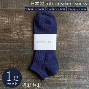 日本製 綿 100% 定番 リブスニーカソックス 1足組 セット 靴下 メンズ フォーマル ビジネス...