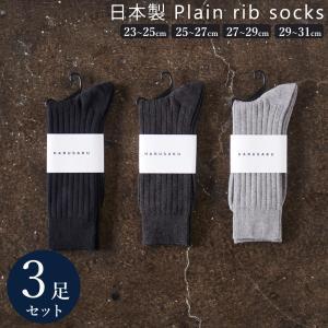 3足組 日本製 綿 100% 定番 リブソックス セット 靴下 メンズ フォーマル ビジネス ソックス 25~29 cm 大きいサイズ|harusaku