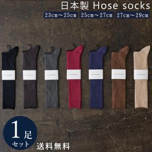 日本製 メンズ ハイソックス 綿100% ブラック 1足セット 靴下 メンズ フォーマル ビジネス ソックス 25~29 cm 大きいサイズ|harusaku