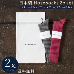 【ギフト袋付き】【ご注文者様にお届け】 日本製 メンズ ハイソックス 2足セット 全7色 靴下 フォーマル ビジネス ソックス 25~29 cm  ブラック 綿 通年 harusaku
