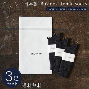 【10%off】【ギフト袋付き】【ご注文者様にお届け】 日本製 オーガニック コットン 100% 3足組 セット 靴下 メンズ フォーマル ビジネス 25~29 cm harusaku