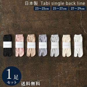 【10%off】日本製 足袋 (2本指) スニーカー ソックス 1足組 靴下 メンズ カジュアル 23~29 cm 23 24 25 26 27 28 29 大きいサイズ カジュアル コットン|harusaku