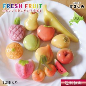 上生菓子 練り切り 果物 12種類 化粧箱入 かわいい フルーツ スイーツ ギフト