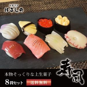 上生菓子 練り切り 寿司 8貫入 化粧箱入 お寿司そっくり 和菓子 スイーツ