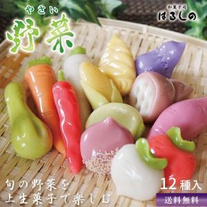 上生菓子 練り切り 野菜 12種類 化粧箱入 かわいい 和菓子 スイーツ ギフト