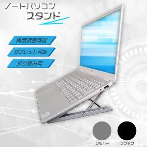 ノートパソコンスタンド パソコンスタンド 折りたたみ ノートパソコン パソコン スタンド PC タブレット iPad macbook pro air 角度調節 角度調整 可能 軽量