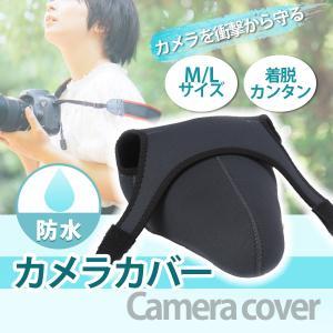 一眼レフ カバー カメラ ケース カメラジャケット 防水 ソフトケース カメラバッグ ソフトカバー