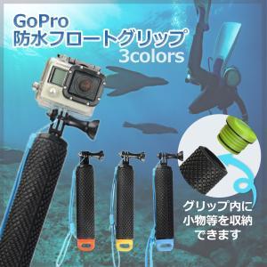 GoPro用やアクションカメラ用のフロートグリップです。  持ち手のところの蓋が開いて、小銭や鍵など...