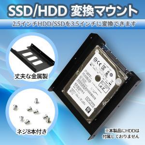 HDD 変換マウント 2.5 3.5 インチ SSD 変換 マウント ブラケット PC用 2.5インチ 3.5インチ アダプタ