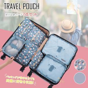衣類から小物まで様々なものを収納できる旅行ポーチ7点セットです。  ボックス型のメッシュケースがサイ...